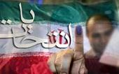 اعلام آرای منتخبین شورای شهر تهران