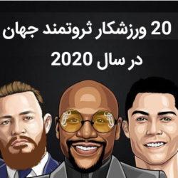 ۲۰ ورزشکار ثروتمند در سال ۲۰۲۰ را بشناسید