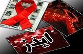 آخرین آمار ایدز در دنیا