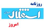 روزنامه استقلال ۹۲/۰۴/۱۷