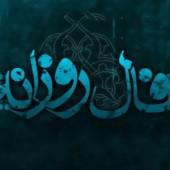 فال روزانه جمعه ۳۱ خرداد ۱۳۹۲