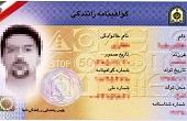 govahiname گواهینامههای رانندگی تجمیع میشوند