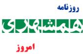 روزنامه همشهری ۹۱/۰۴/۱۷
