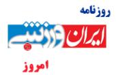 روزنامه ایران ورزشی ۹۲/۰۴/۱۷