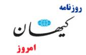 روزنامه کیهان ۹۱/۰۴/۱۷