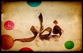 پیامک ویژه عید سعید فطر