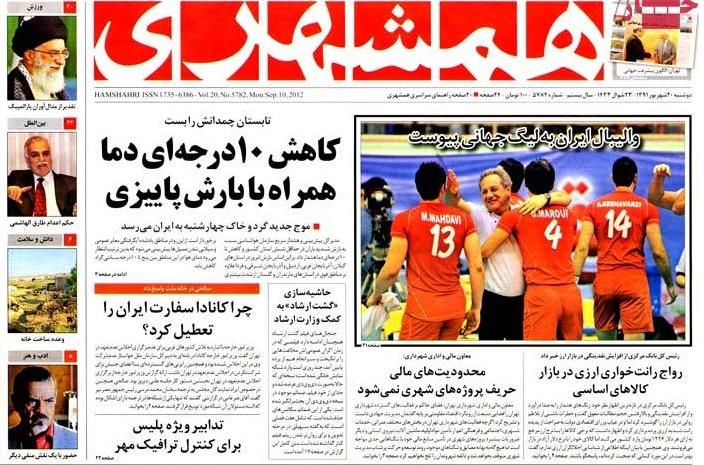 صفحه اول روزنامه های ورزشی و عمومی ۹۱/۶/۲۰, جدید 1400 -گهر