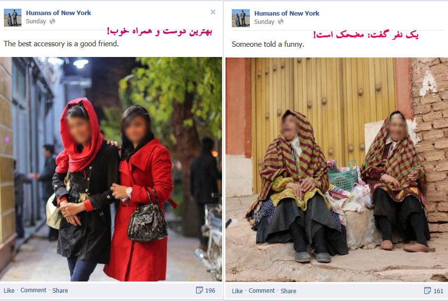 nf00176102 2 زنان ایرانی از نگاه فیسبوک / تصاویر