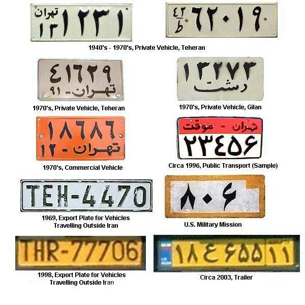 265164 175 پلاك قدیمی ماشين های ایرانی از دیروز تا امروز/عکس