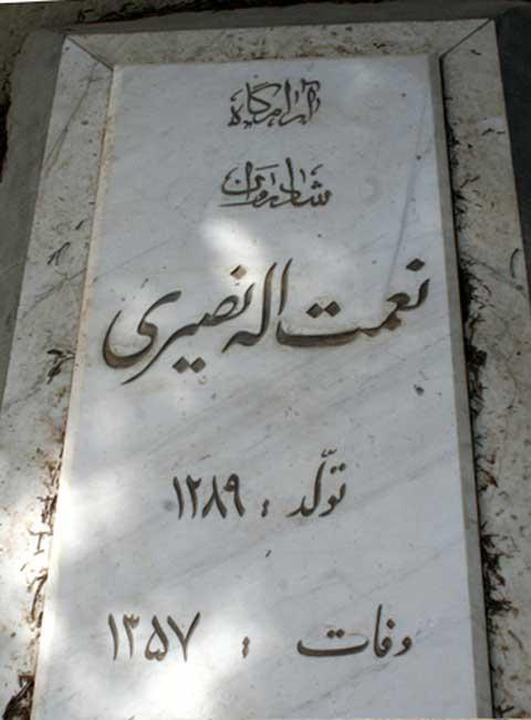 سنگ قبر رئیس ساواک/عکس