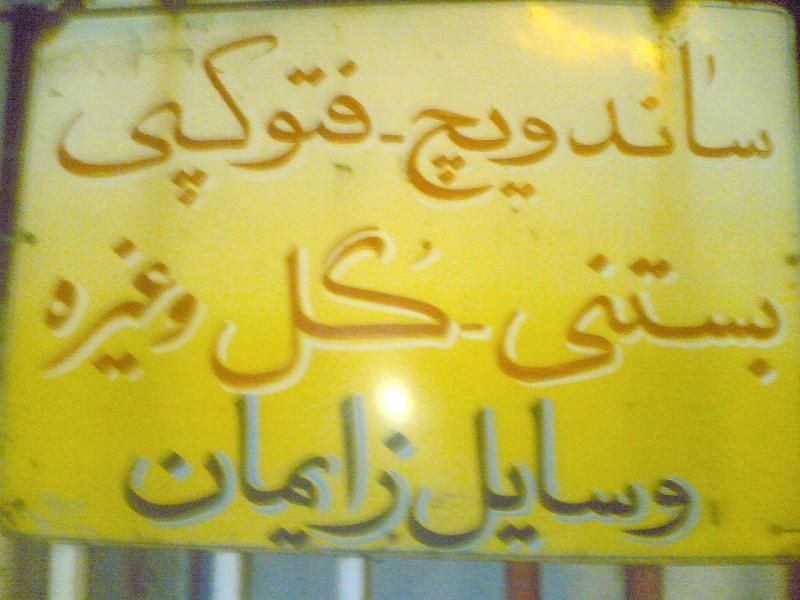 0.319481001281779145 pixnaz ir سوژه های جالب و خنده دار ایرانی/عکس