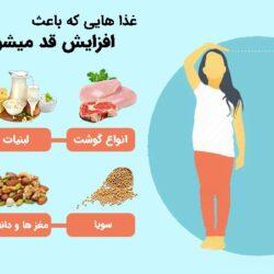 تغذیه برای افرایش قد