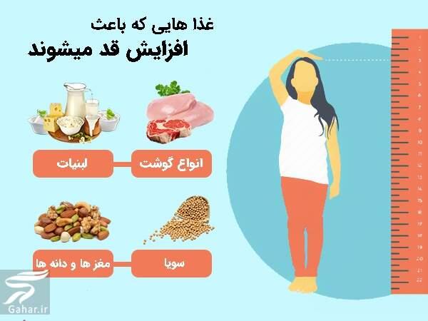 بهترین تغذیه برای افزایش قد کدام مواد غذایی هستند؟, جدید 1400 -گهر