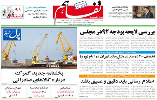 60874 462 صفحه نخست روزنامههای اقتصادی امروز