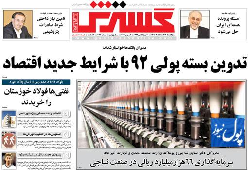 60875 389 صفحه نخست روزنامههای اقتصادی امروز