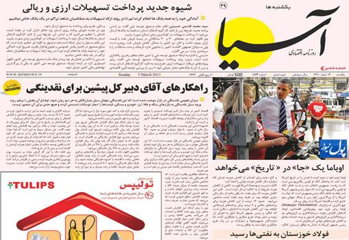 60876 102 صفحه نخست روزنامههای اقتصادی امروز