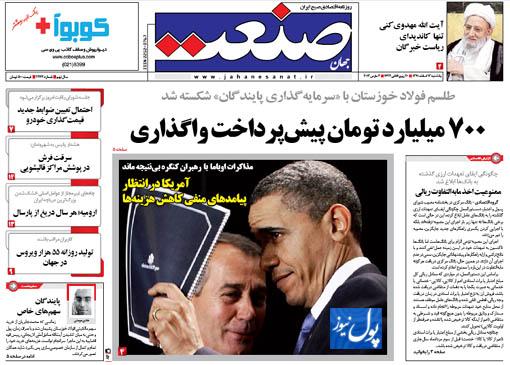 60877 983 صفحه نخست روزنامههای اقتصادی امروز