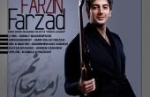 """آهنگ جدید """" امید جانم"""" از فرزاد فرزین"""