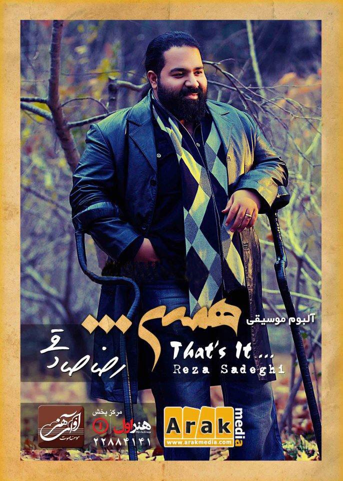 reza آلبوم جدیدهمین از رضا صادقی+ دانلود