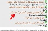 توهین شدید حامیان سعید جلیلی به قوم لر / عکس