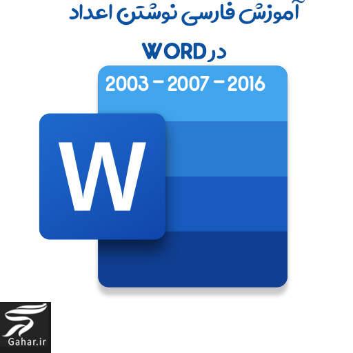 آموزش فارسی نوشتن اعداد در ورد ۲۰۰۳ ، ۲۰۰۷ ، ۲۰۱۶ Microsoft Word, جدید 99 -گهر
