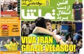نیم صفحه اول روزنامه های ورزشی ۹ تیر / عکس