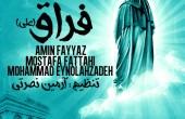 دانلود آهنگ جدید امین فیاض و مصطفی فتاحی و محمد عین الله زاده به نام فراق