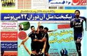 صفحه اول روزنامه های ورزشی ۱۱ تیر / عکس