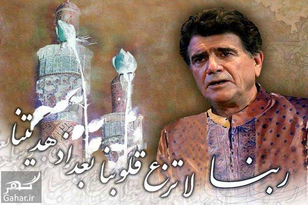 shajarian دانلود دعای ربنا با صدای استاد شجریان