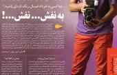 کسی که رنگ بنفش را برای دکتر روحانی انتخاب کرد / عکس