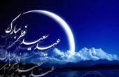 تاریخ عید فطر ۹۷