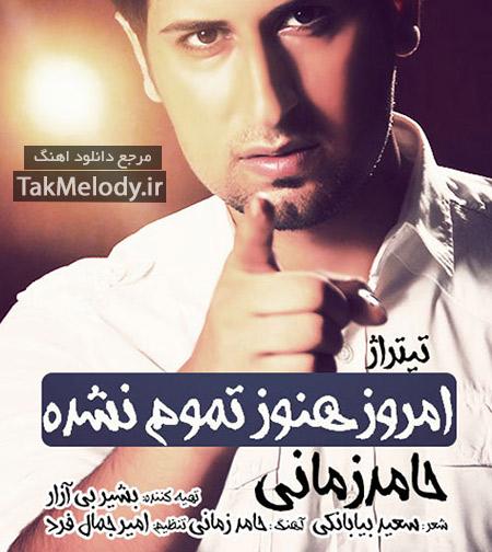 Hamed Zamani Emrooz Hanoz Tamom Nashodeh دانلود آهنگ جدید حامد زمانی به نام امروز هنوز تموم نشده