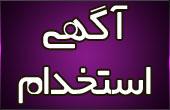 estekhdam1 آگهی استخدام گروه مهندسی آی کن در چند استان کشور   مهر 94