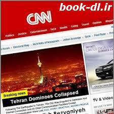 """دانلود رایگان  کتاب  """" دومینوی تهران فرو ریخت """""""