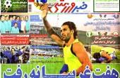 تیتر روزنامه های ورزشی پس از خداحافظی مجیدی / عکس