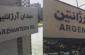 تهران، پایتختی پر از غلط های املایی انگلیسی / عکس