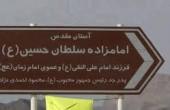 سوء استفاده از نام یک امامزاده برای تخریب احمدی نژاد / عکس