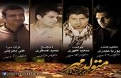 دانلود آهنگ جدید سعید اظهری به نام متولد مهر