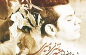 دانلود آهنگ جدید شهاب رمضان به نام مثه پاییزی و میری