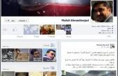 عکس/ پسر احمدی نژاد در فیسبوک