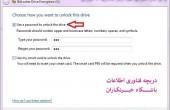 آموزش رمزگذاری روی فلش مموری