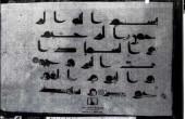مشاهده ی دستخط واقعی امام علی (ع)