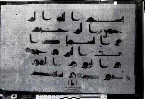 See the actual handwriting of Imam Ali AS Photo 500x340 مشاهده ی دستخط واقعی امام علی (ع)