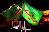 اس ام اس فرا رسیدن ماه محرم ۱۳۹۲