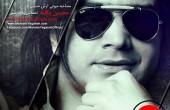 دانلود مصاحبه جدید محسن یگانه در آذر ماه ۹۲