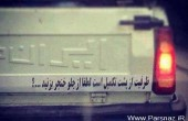 سری جدید عکس های جالب خنده دار از سوژهای داغ ایرانی