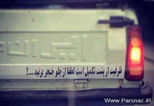 0.758844001386064494 parsnaz ir سری جدید عکس های جالب خنده دار از سوژهای داغ ایرانی