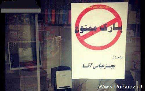0.879857001386064494 parsnaz ir سری جدید عکس های جالب خنده دار از سوژهای داغ ایرانی
