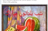 تبریک یلدایی «آلن ایر» به ایرانیان