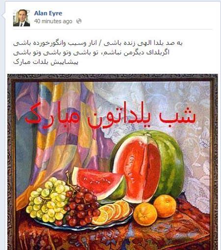 635232425953610627112544 587 تبریک یلدایی «آلن ایر» به ایرانیان
